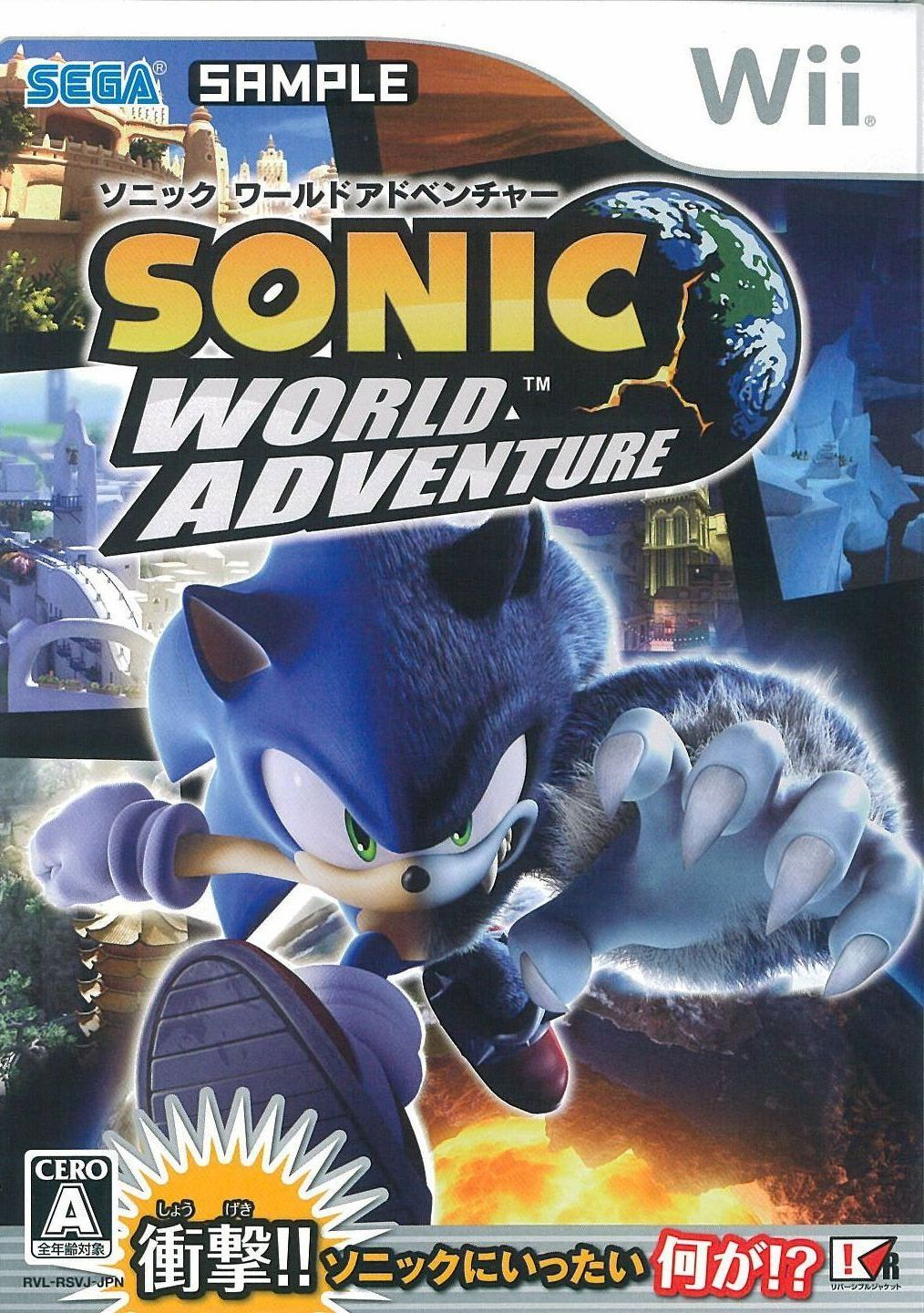 Sonic unleashed music extended