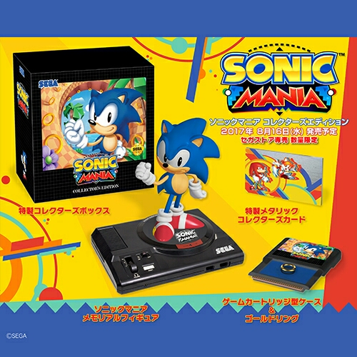 File:Sonic Mania Collector's Edition Japanese.jpg