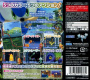 SonicColours DS JP back.jpg