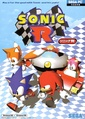 SonicR PC JP SonicGems manual.pdf