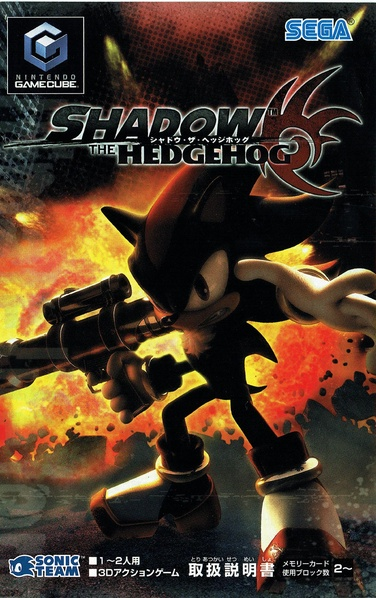 File:Shadow The Hedgehog GC JP Manual.pdf