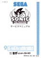 Mdl2 sonicfighters service manual j.pdf