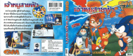SATAM Thai VCD 04 Cover.jpg