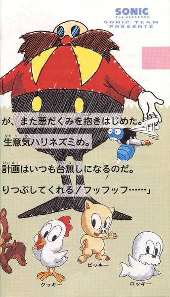File:Sonic1 MD JP manual.pdf