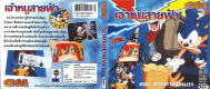 SATAM Thai VCD 01 Cover.jpg