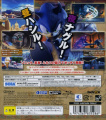 Unleashed ps3 jp back cover.jpg
