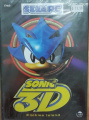 Sonic3D PC IL Box.jpg