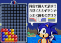 SegaSonic Bros How To Play.png