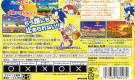Sadv3 gba jp back cover.jpg