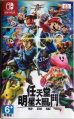 SSBU Switch TW cover.jpg
