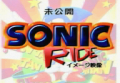 Sonic ride title.png