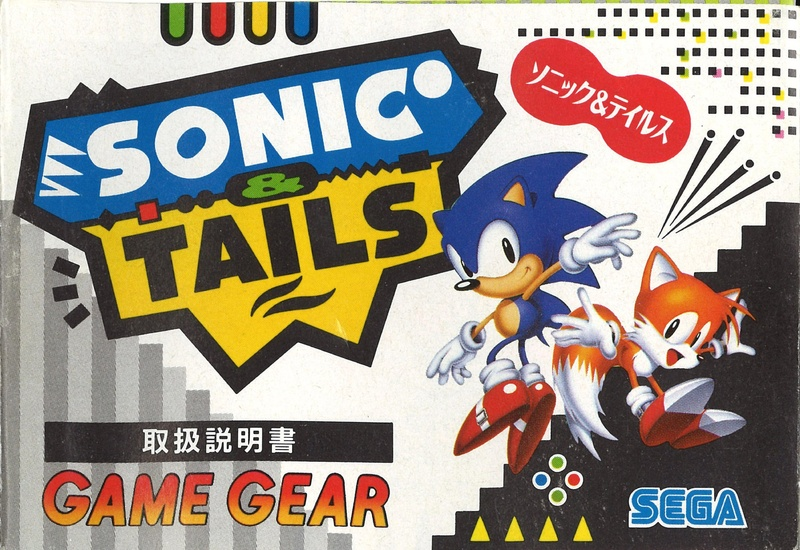 File:Sonic Chaos Game Gear JP Manual.pdf
