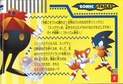 Sonic Chaos Game Gear JP Manual.pdf