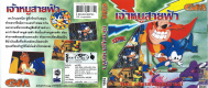 SATAM Thai VCD 02 Cover.jpg