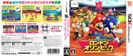 London2012 3DS JP cover.jpg