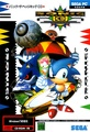 SonicCD PC JP SonicGems manual.pdf