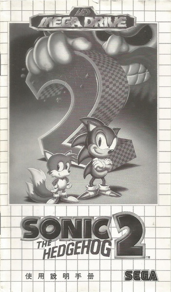 File:Sonic2 MD AS chinese manual.pdf