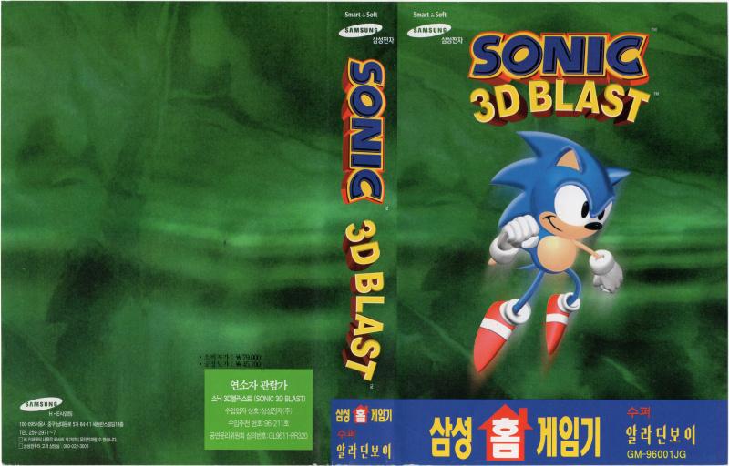File:Sonic3D MD KR Box jpg - Sonic Retro