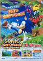 Sonic Lost World Poster.jpeg