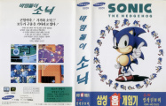 Sonic1 MD KR Box 2.jpg