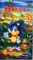 Sonic3 MD KR manual.pdf