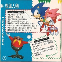 Sonic the Hedgehog CD manuals - Sonic Retro