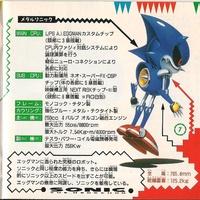 sonic the hedgehog cd manuals sonic retro rh info sonicretro org sonic cd manual pdf Sonic CD Eggman