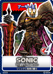 King Arthur Card in Sonic Tweet.png