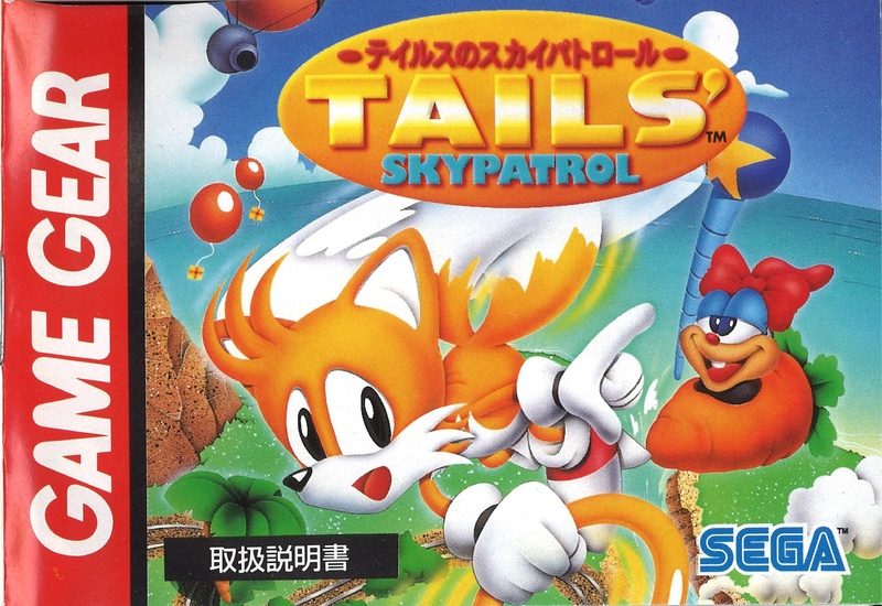 File:TailsSkypatrol GG JP manual.pdf