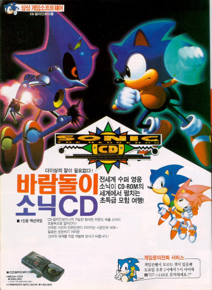 File:Soniccd korean flyer.jpg