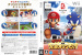 Mario & Sonic At The Olympic Games Wii Japan Cover.jpg