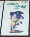Sonic1 MD KR cover.jpg