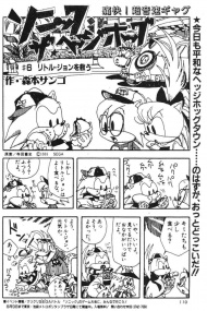 Sonic the Hedgehog (manga) - Sonic Retro