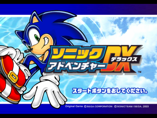 😝 Download sonic adventure dx pc full version free | Sonic