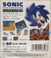 S1gg jp back cover.jpg