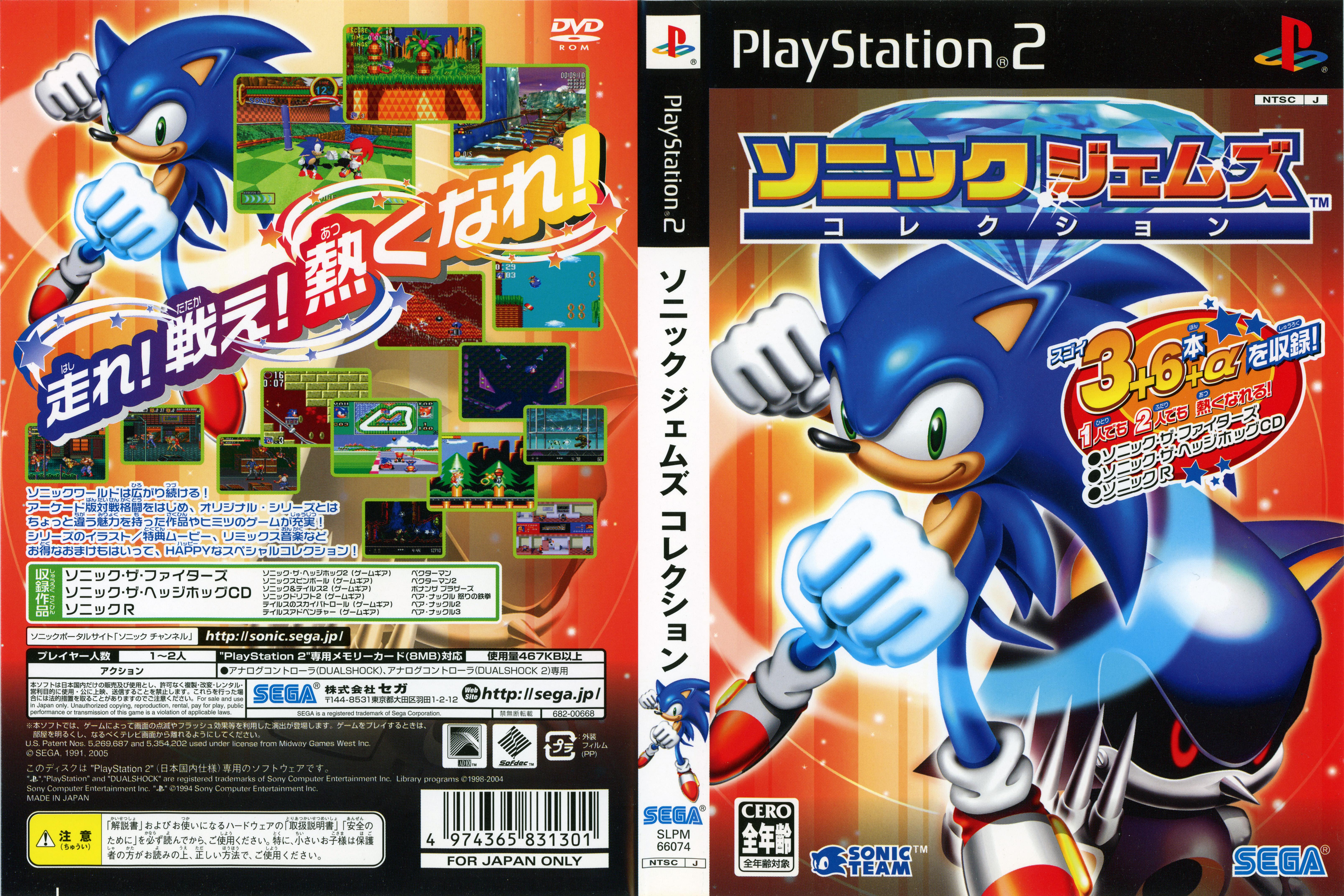 File Gems Ps2 Jp Cover Jpg Sonic Retro