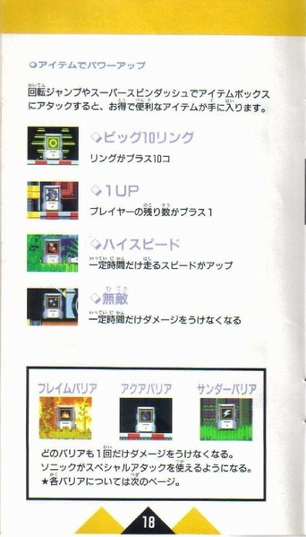 File:Sonic3 MD JP manual.pdf