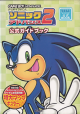 SonicAdvance2OGB front.jpg