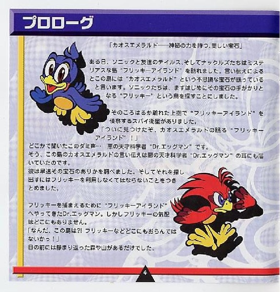 File:Sonic3D Sat JP manual.pdf