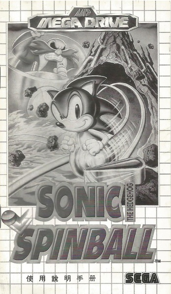 File:SonicSpinball MD AS chinese manual.pdf