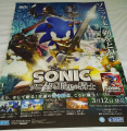 Sonic and the Black Knight Poster.jpeg