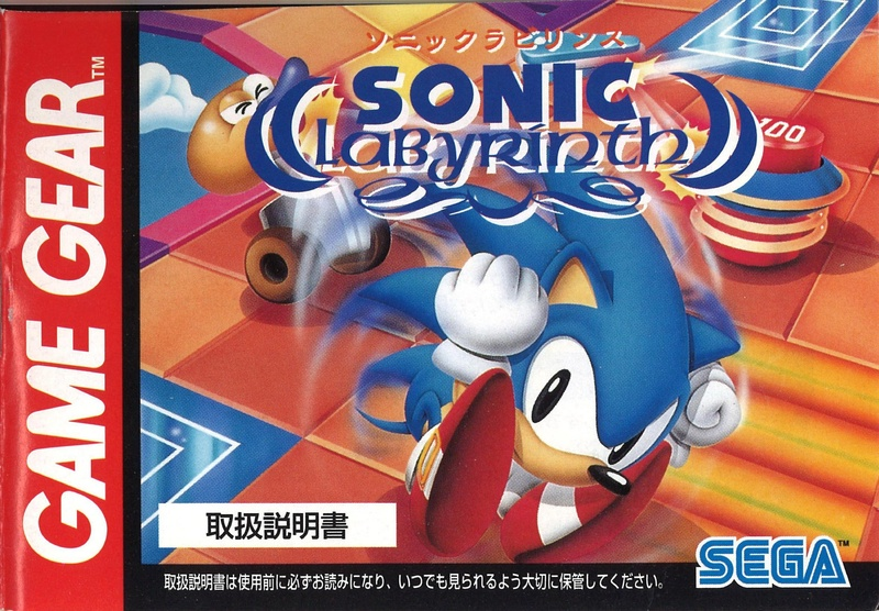 File:SonicLabyrinth GG JP manual.pdf