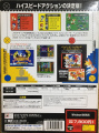 SonicandKnucklesCollection PC JP Box Back.jpg