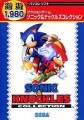 SonicandKnucklesCollection PC JP Box YuYu.jpg