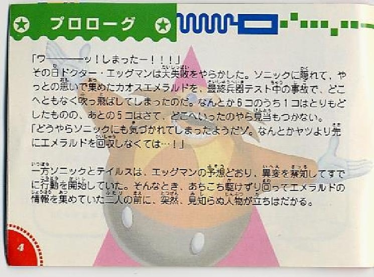 File:SonicTripleTrouble GG JP manual.pdf