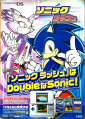 SonicRush DS JP Poster Retail.jpg