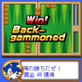 Sonic-backgammon-game3.png