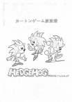 GD Sonic1 GDC2018 Hedgehog.png