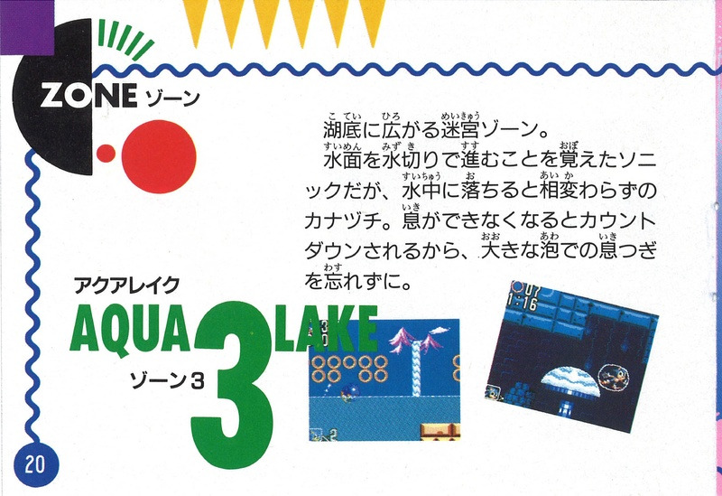 File:Sonic 2 GG JP Manual.pdf