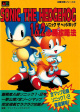 Sonic1&2Victory cover.jpg